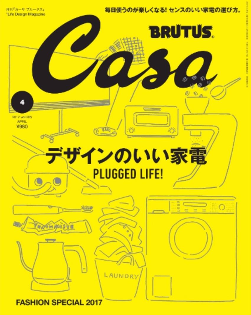 表紙 casa_BRUTUS_2017年4月号 カーサ・ブルータス