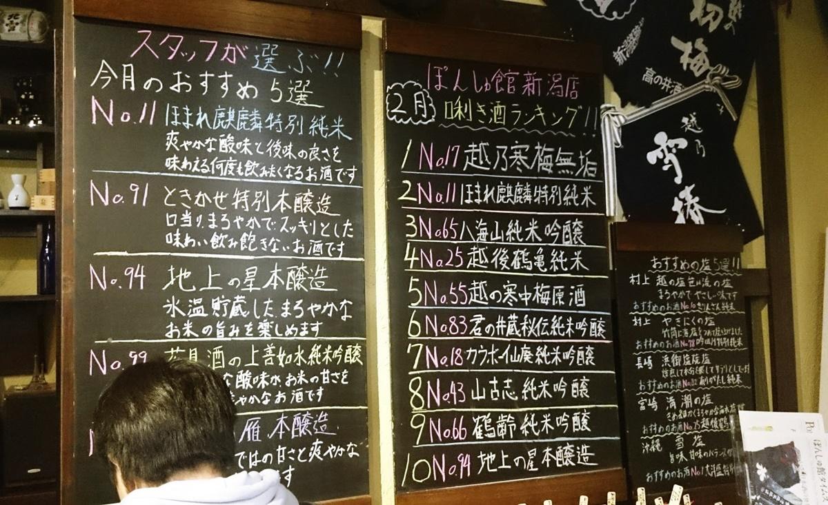 会津若松・新潟の旅 vol.3 ぽんしゅ館新潟駅前店編。