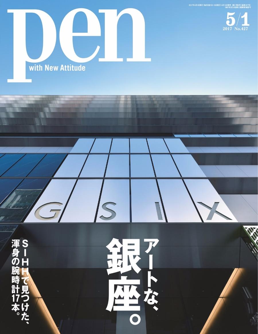 PEN_20170501_GINZA_SIX