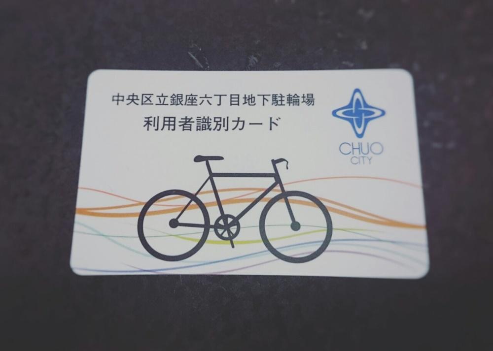 GSIX 銀座シックス 駐輪場 中央区カード