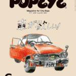 POPEYE6月号とちょっと切ない車の思い出。