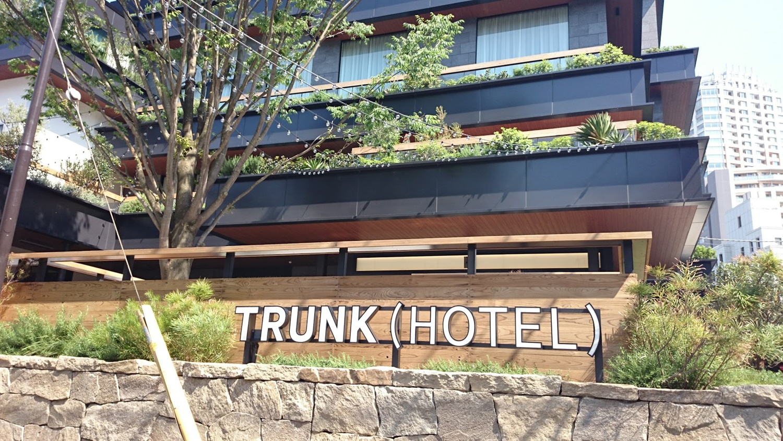 trunk hotel トランクホテル