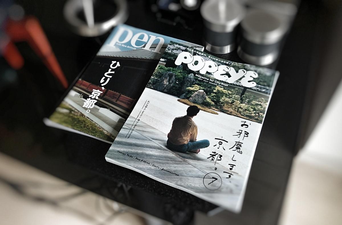 POPEYE ポパイ お邪魔します、京都。 PEN ひとり、京都。