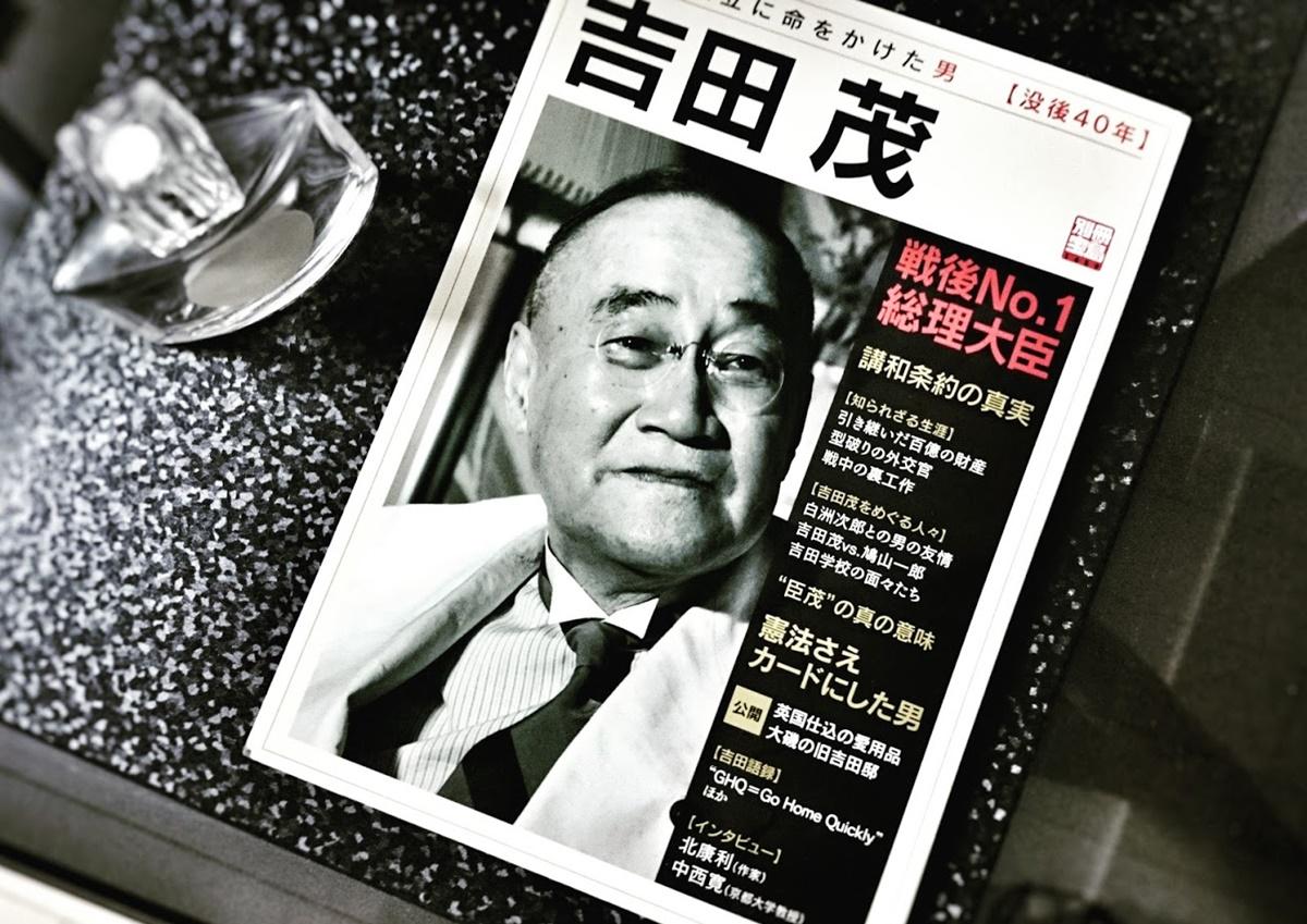 吉田茂さんありがとうの日。