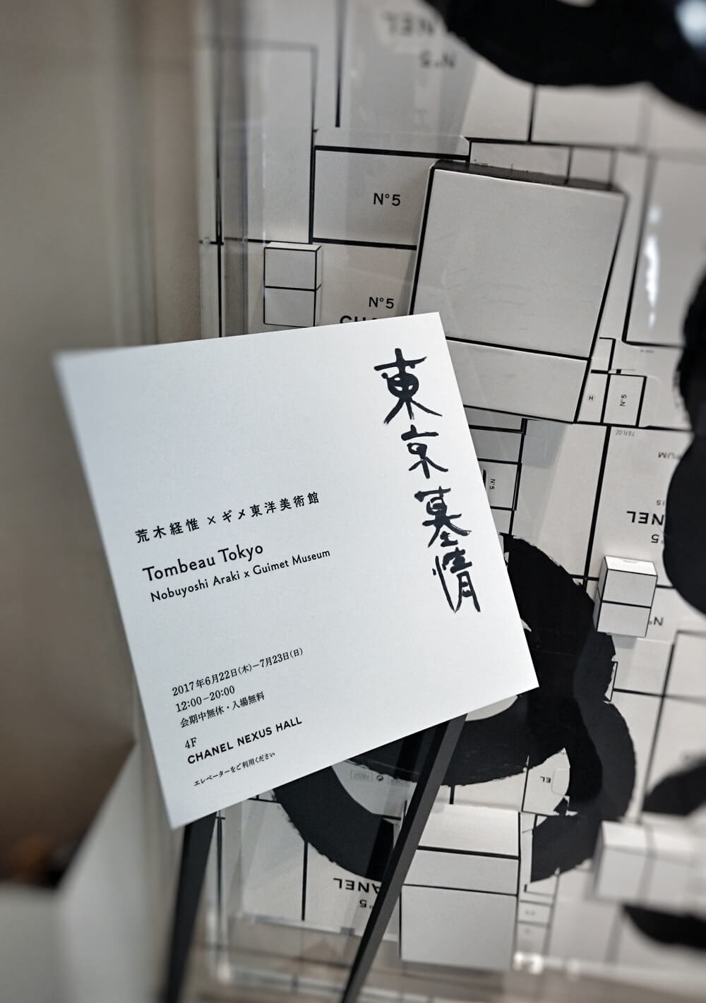 CHANEL シャネル 東京墓情 荒木経惟×ギメ東洋美術館