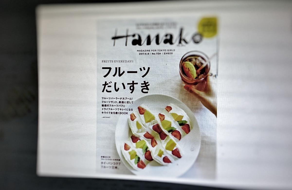 ハナコ hanako