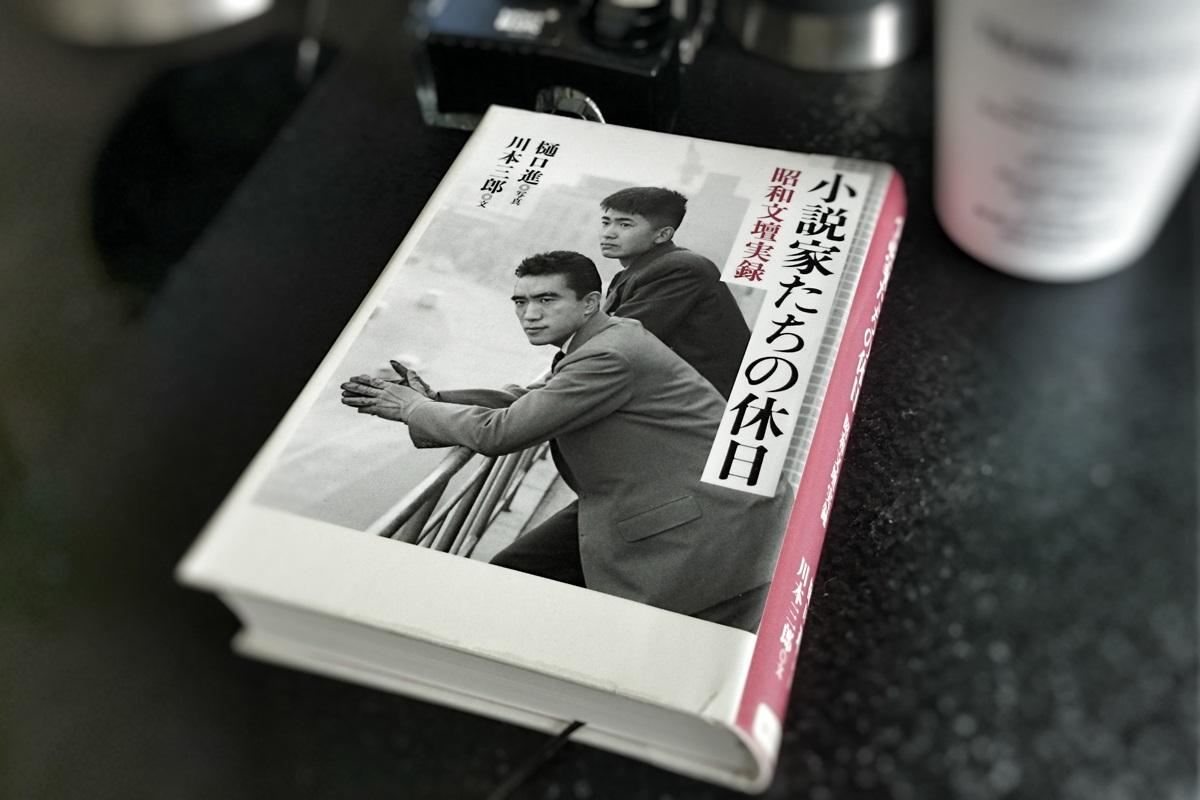 小説家たちの休日