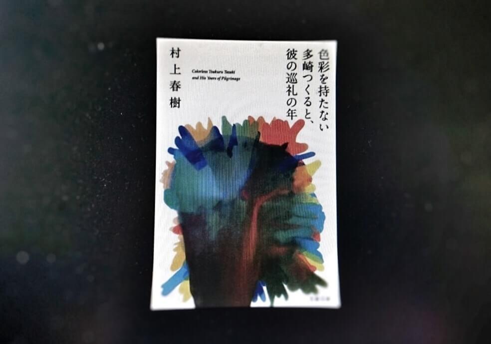 色彩を持たない多崎つくると、彼の巡礼の年 著者:村上春樹