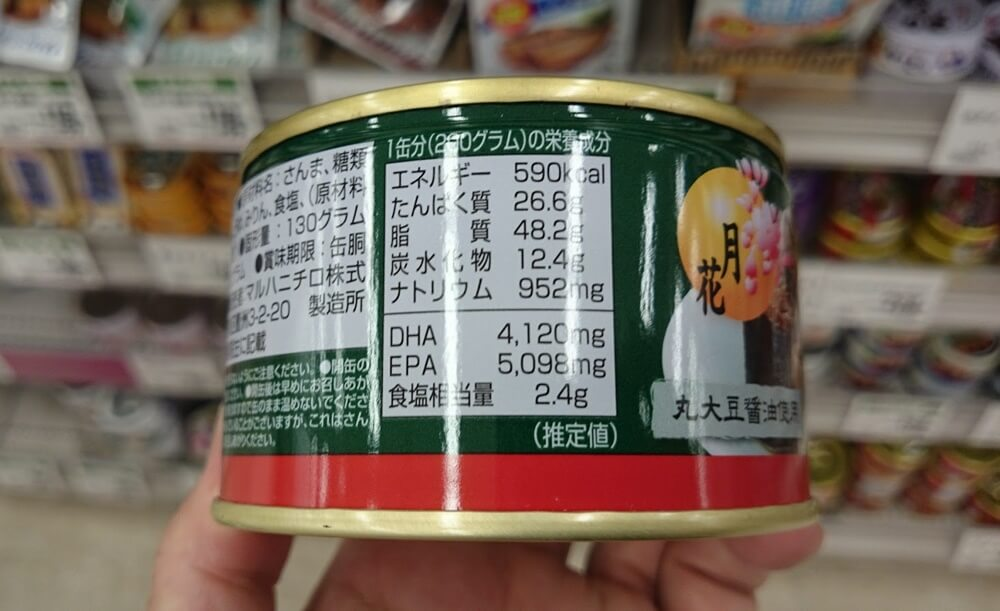 マルハニチロ 月花 さんま缶