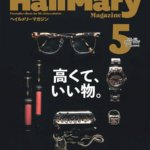 HailMaryと書いてヘイルメリー。