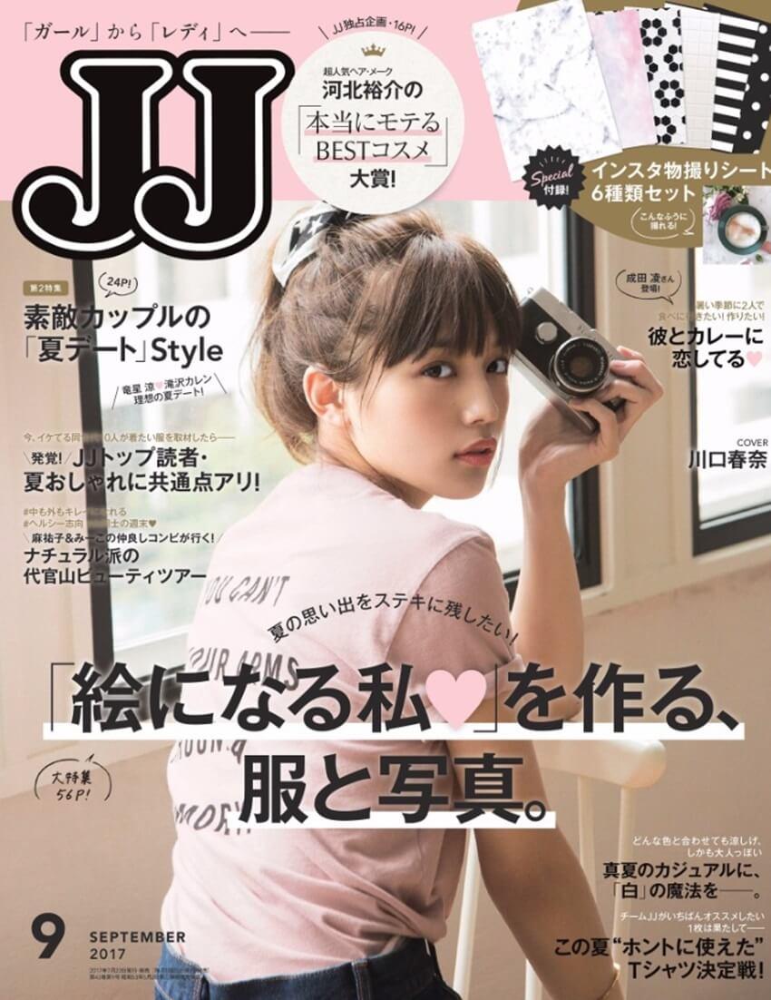 川口春奈 JJ9月号