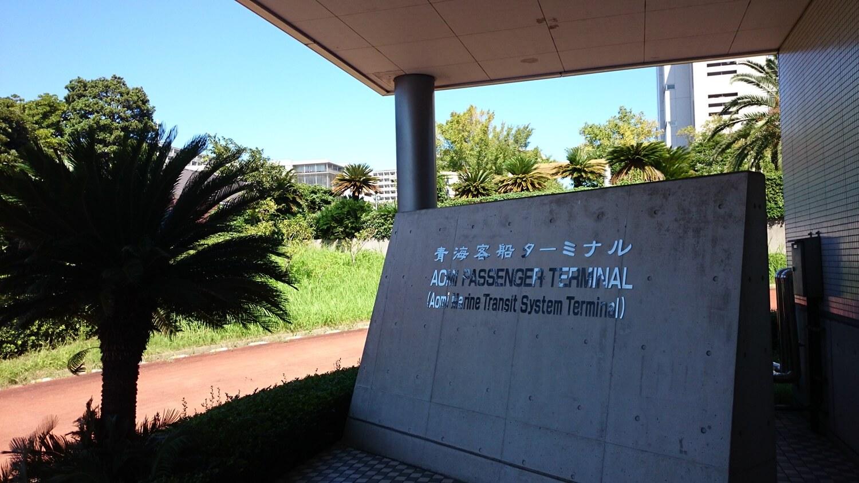 青海客船ターミナル
