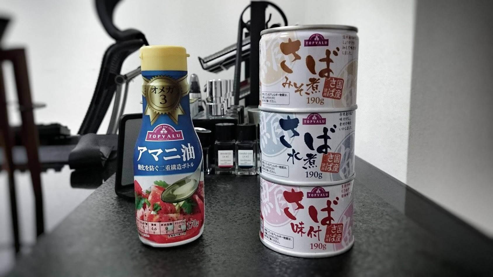 鯖缶 サバ缶 アマニ油