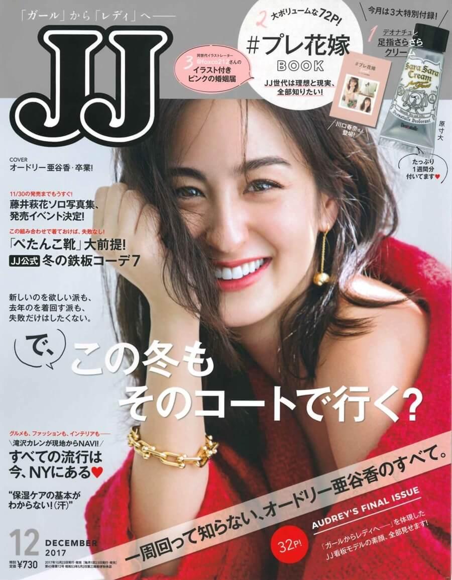 JJ 2017年12月号
