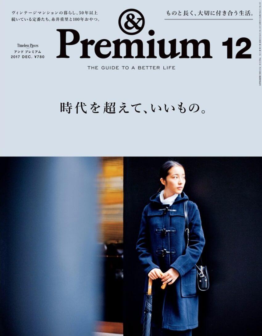 &Premium (アンド プレミアム) 2017年 12月号 表紙