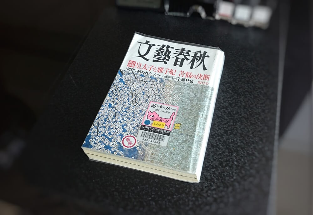 文藝春秋 2006年4月号 ある編集者の生と死  ー 安原顕氏のこと。