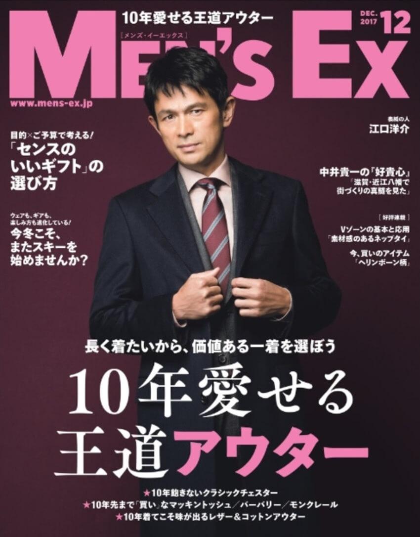 MEN'S EX 2017年12月号 10年愛せる王道アウター