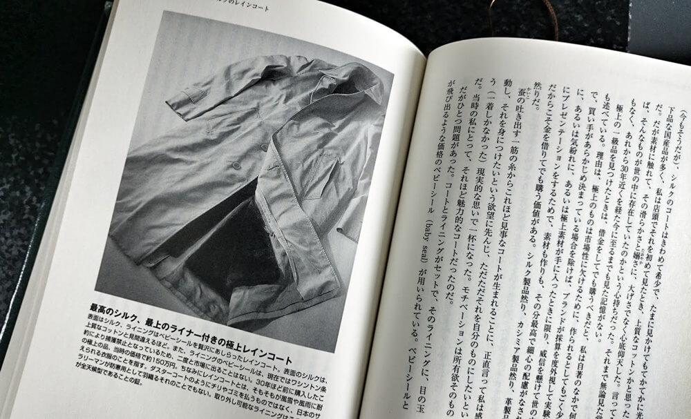 落合正勝『私の愛するモノ、こだわるモノ』 Vol.2 アクアスキュータムのシルクのレインコート。