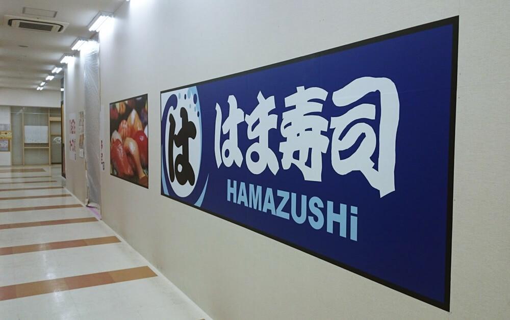 はま寿司 豊洲店