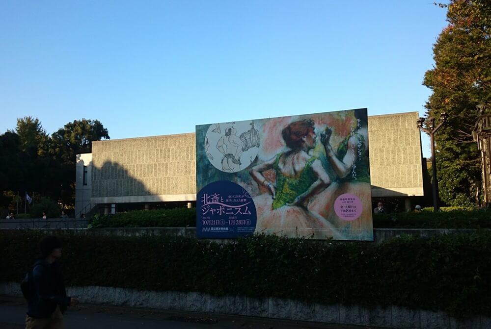 国立西洋美術館 北斎とジャポニスム―HOKUSAIが西洋に与えた衝撃