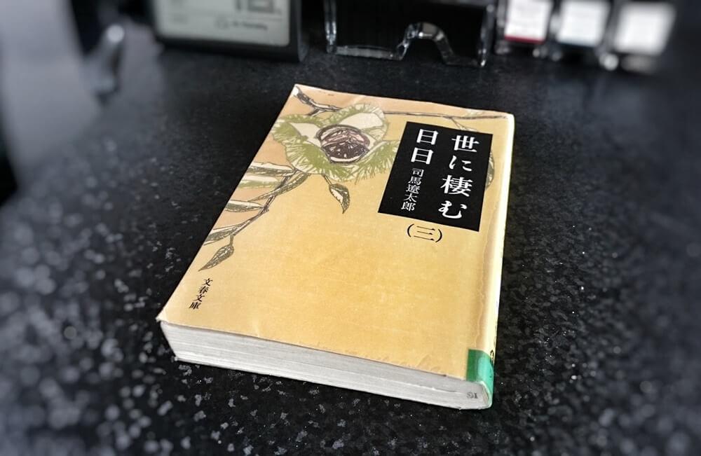 世に棲む日日(3)司馬遼太郎