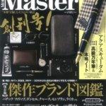 あれ?Mono Master また創刊?