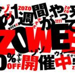 ZOZOは救世主か、それとも悪魔か。
