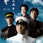NHKドラマ『坂の上の雲』観了。