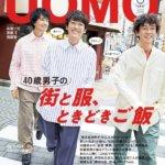 東京独身男子 x UOMO。