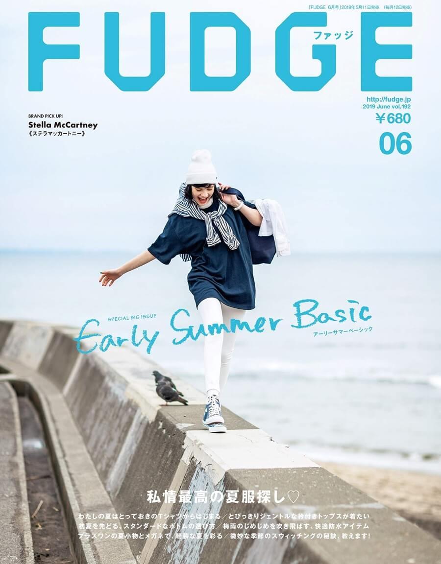 ファッジ 2019年6月号表紙