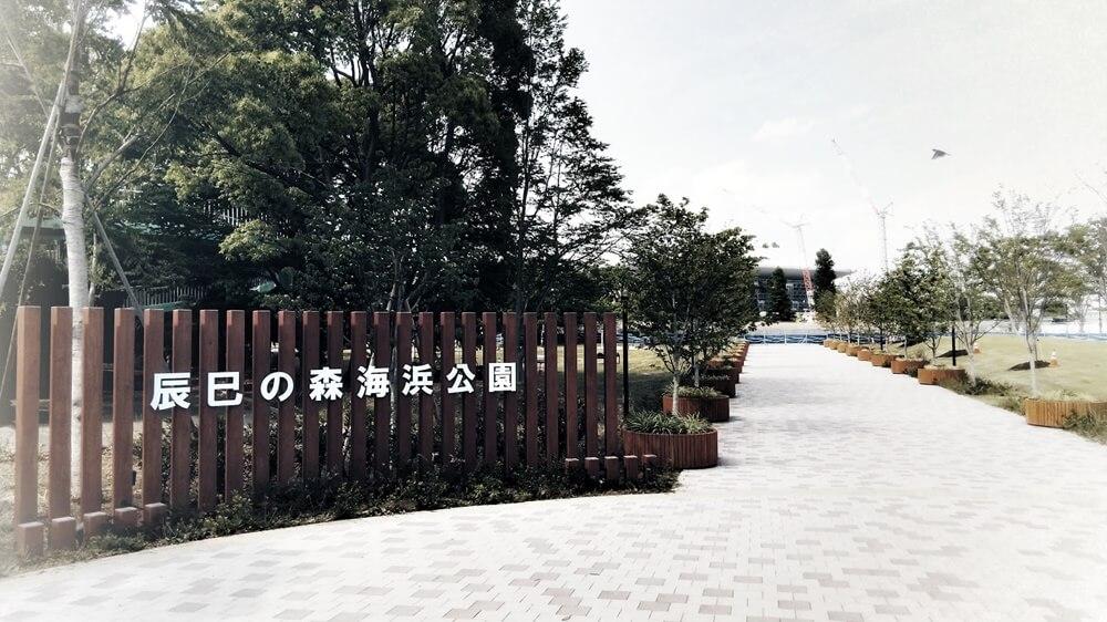 辰巳の森海浜公園 東京アクアティクスセンター 東京五輪 オリンピックアクアティクスセンター
