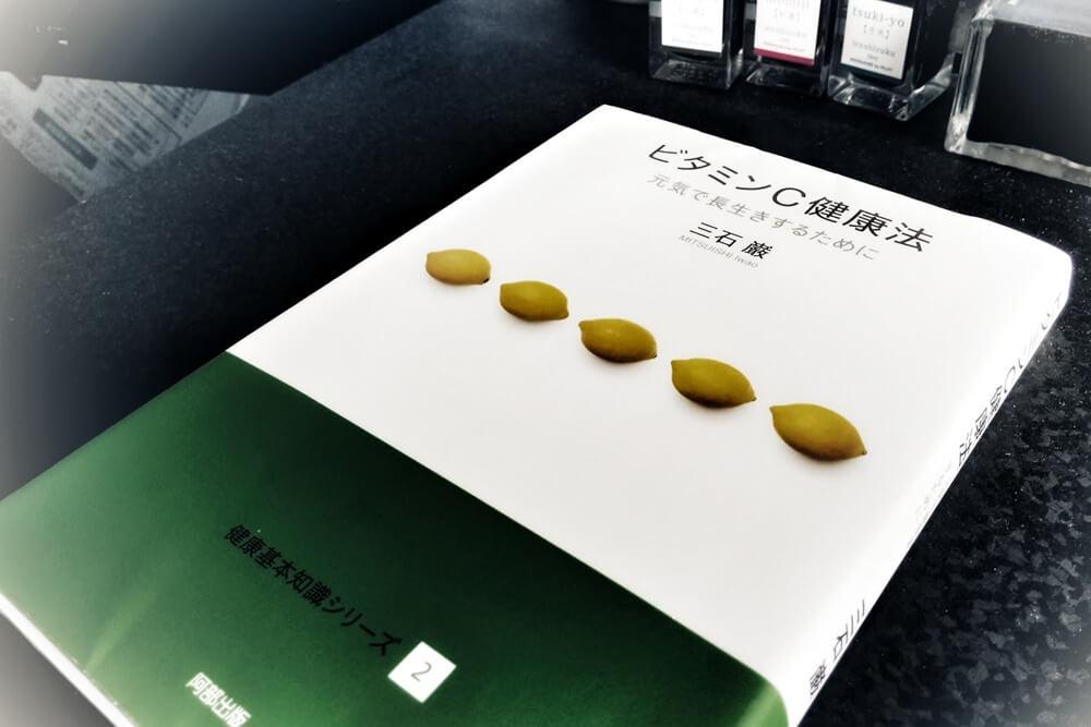 ビタミンC健康法 三石巌