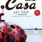 アートを巡る夏の旅。