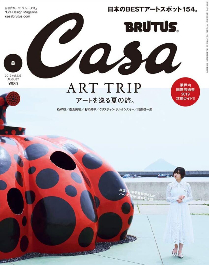 カーサ・ブルータス 2019年8月号 アートを巡る夏の旅。