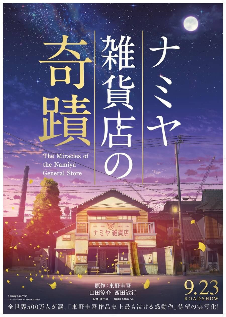 ナミヤ雑貨店の奇蹟 映画