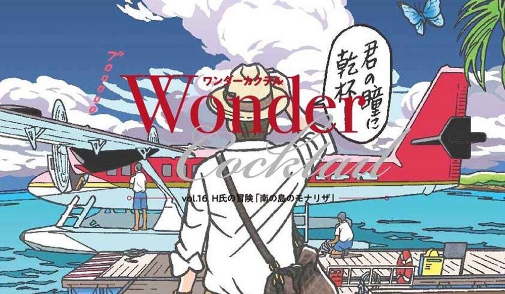 わたせせいぞう・ワンダーカクテル vol.16 H氏の冒険「南の島のモナリザ」|Wonder Cocktail