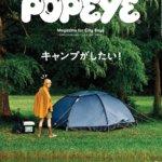 POPEYEのキャンプ。