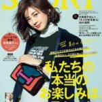 STORY COVER GIRL 高垣麗子。