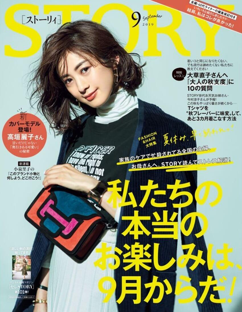 STORY 2019年9月 高垣麗子