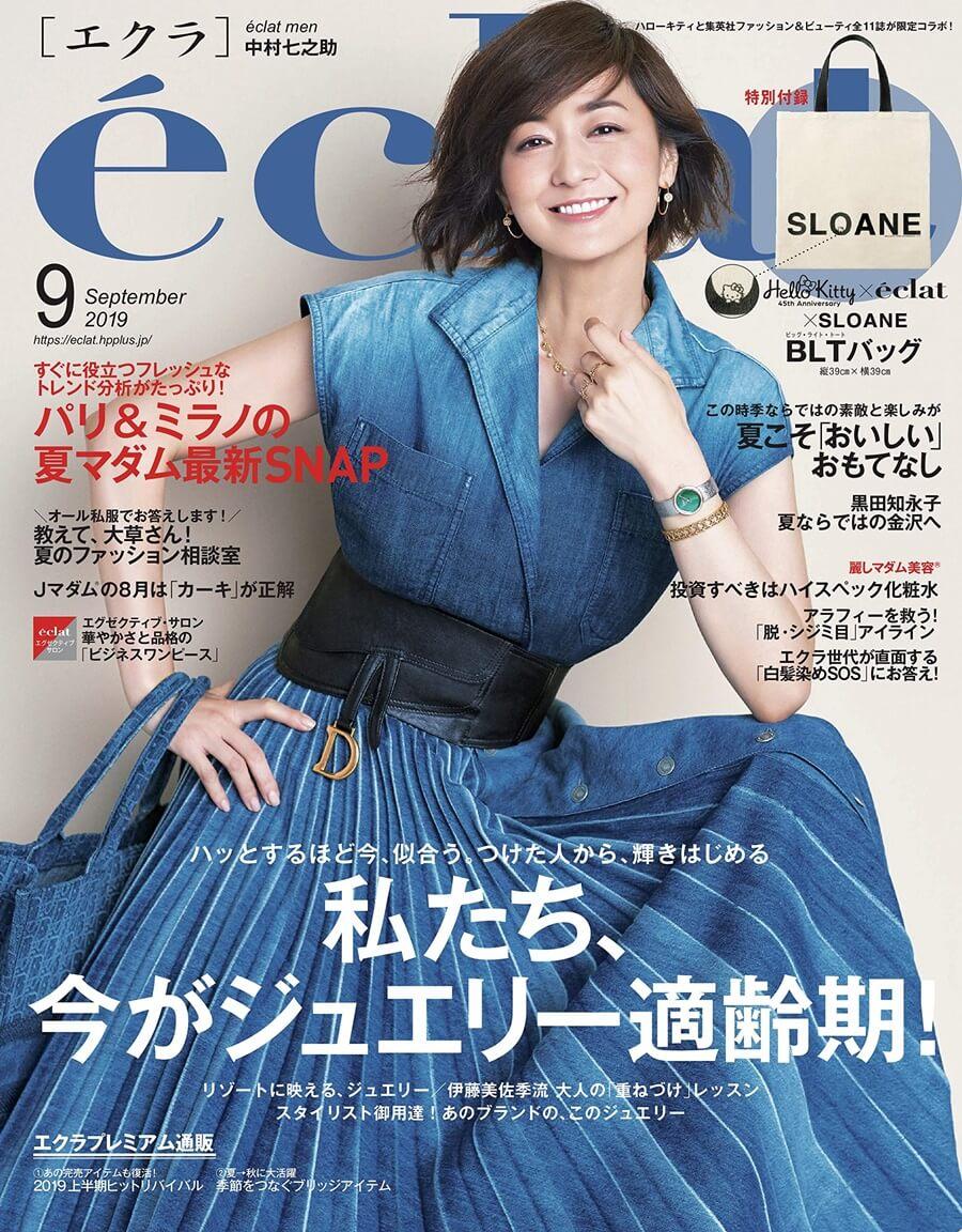 eclat(エクラ) 2019年 09月号