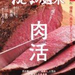 肉 活 。