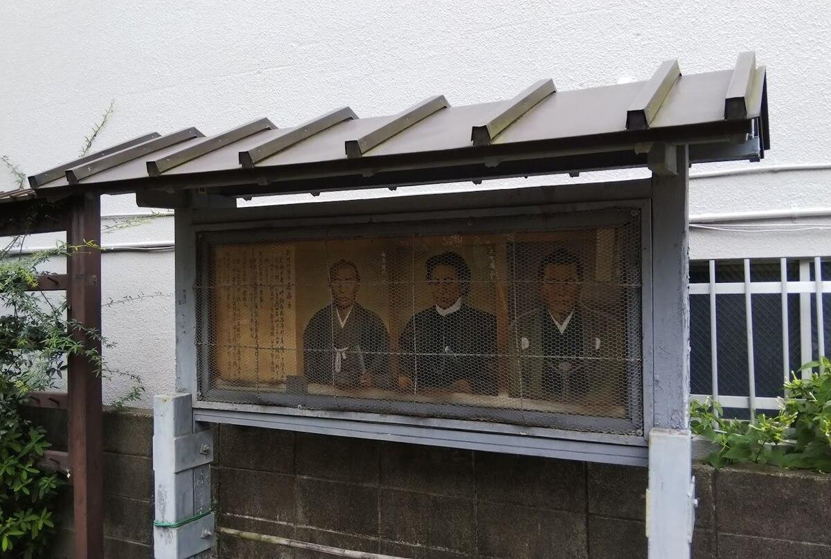 新選組 近藤勇 土方歳三 永倉新八 墓所