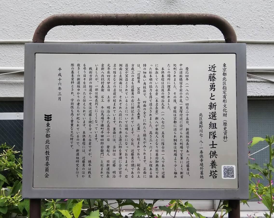 新選組 近藤勇 土方歳三 永倉新八 墓所 JR板橋駅東口