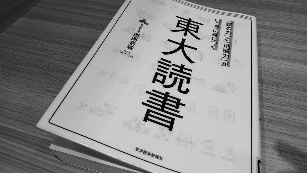 「読む力」と「地頭力」がいっきに身につく 東大読書