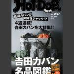 吉田カバン名品図鑑。