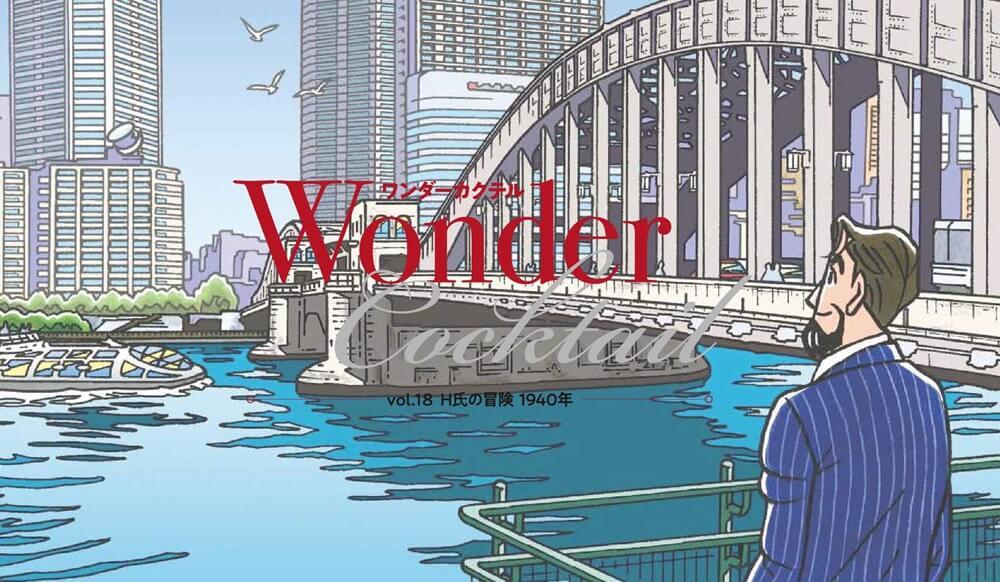 わたせせいぞう・ワンダーカクテル vol.18 H氏の冒険 1940年 Wonder Cocktail