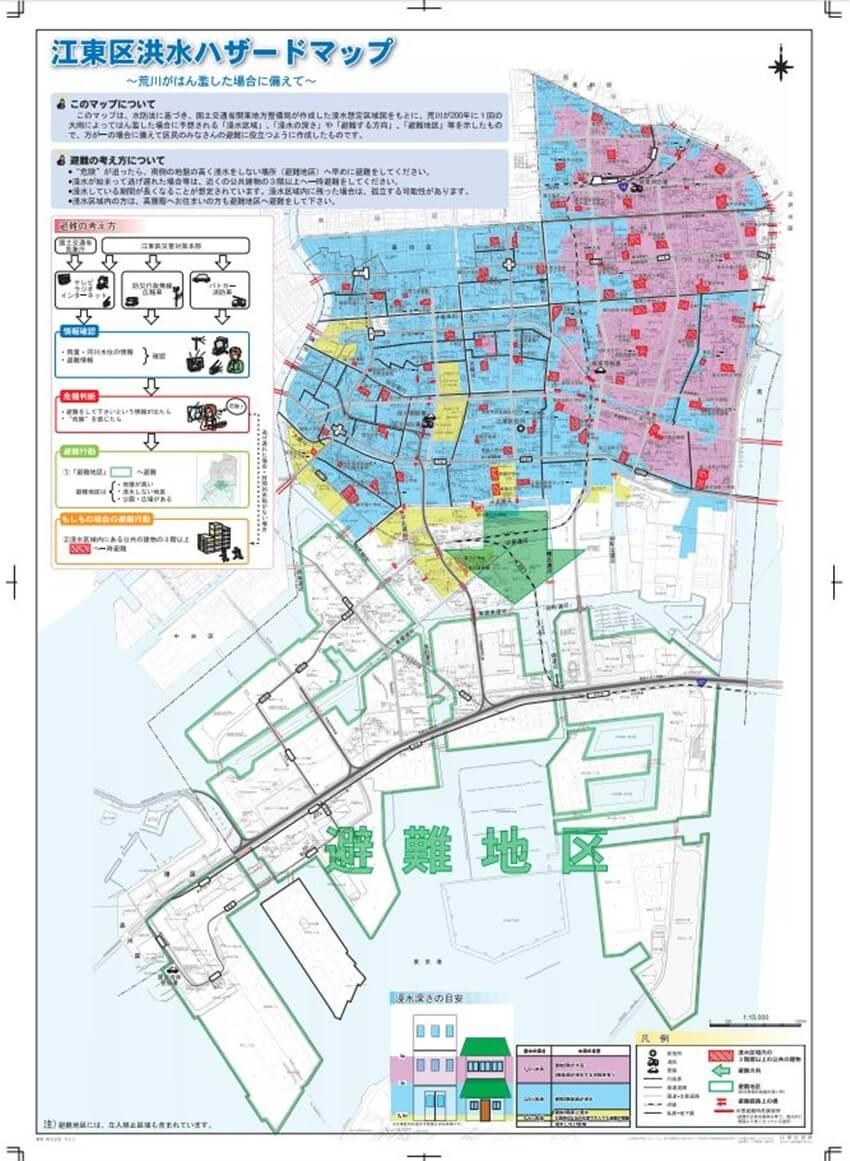 江東区洪水ハザードマップ