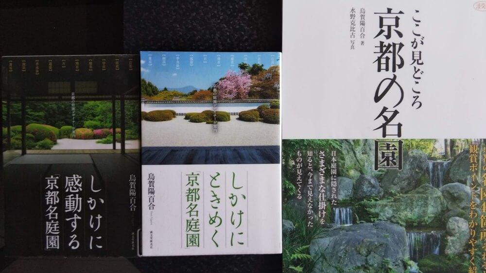 しかけにときめく「京都名庭園」: 京都の庭園デザイナーが案内 烏賀陽 百合