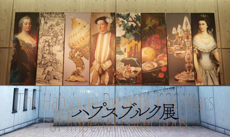 ハプスブルク展|600年にわたる帝国コレクションの歴史