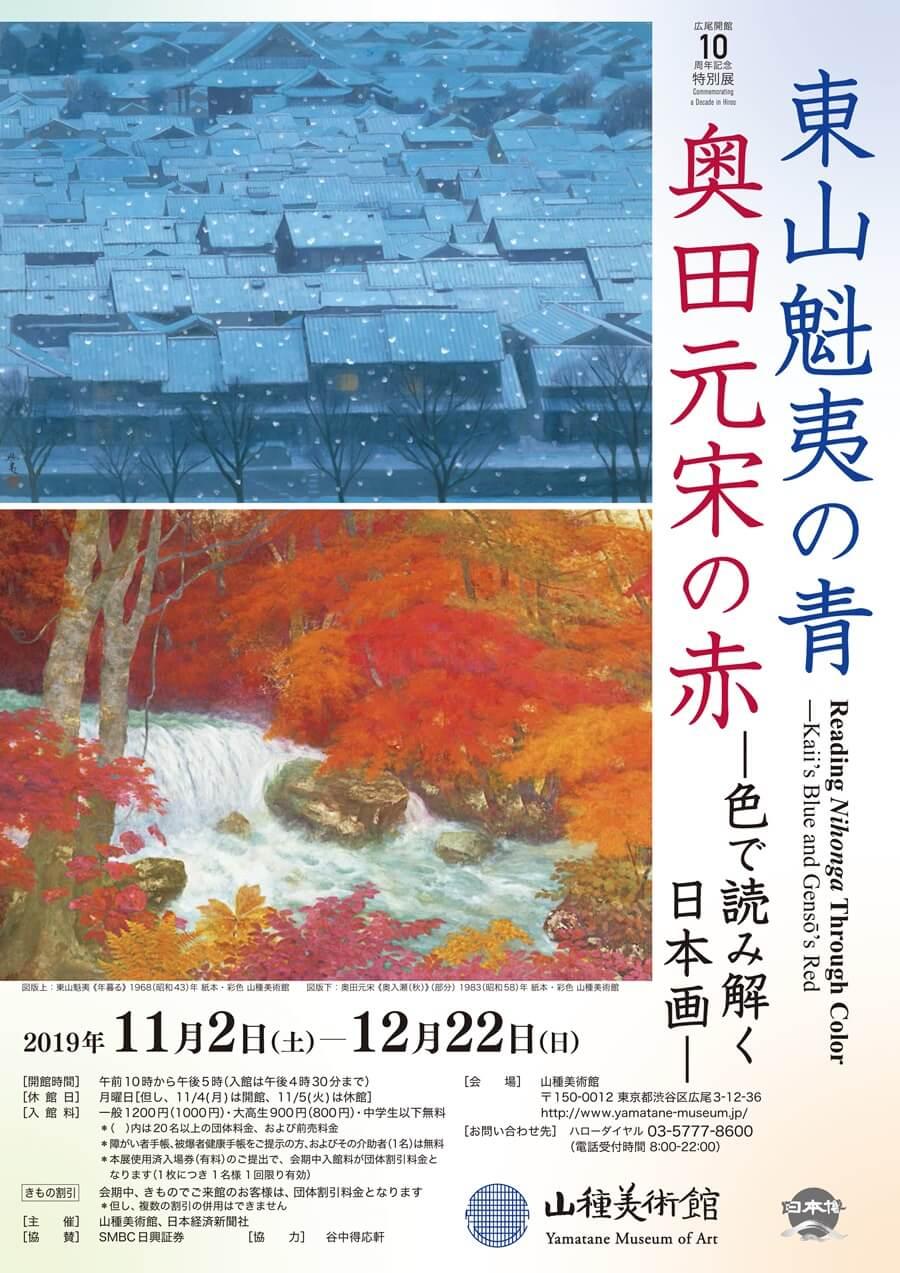 東山魁夷の青・奥田元宋の赤 -色で読み解く日本画- 山種美術館